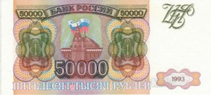 Banknote_50000_rubles_(1993)_front